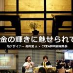 【トークイベント】CREA連携 ゴールドフェスタ2014・スピンオフセミナー